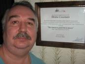 Игорь Соловьев, гран-при в номинации